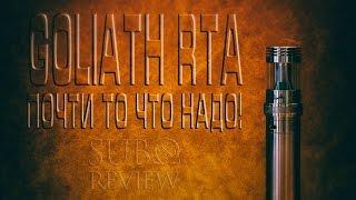 Goliath RTA - почти то, что надо!