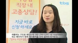 130717 tbs뉴스 서울시직장맘지원센터개소1년