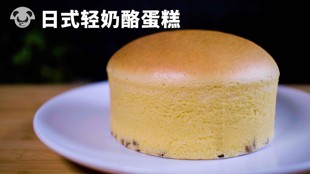 屁颠儿屁颠儿的日式轻奶酪蛋糕