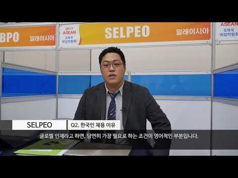말레이시아 SELPEO 기업관계자 인터뷰 커버 이미지