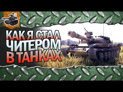 КАК Я СТАЛ ЧИТЕРОМ В WOT ★ World of Tanks