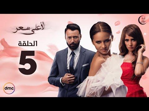Le Aa'la Se'r Series / Episode 5 - مسلسل لأعلى سعر - الحلقة الخامسه
