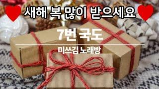7번 국도 - 장민호 (가사 첨부) / 미쓰김 노래방 …