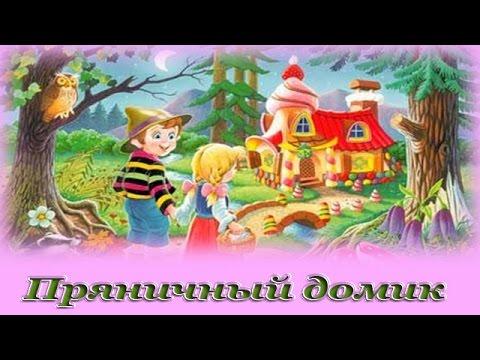 Пряничный домик - Аудио сказка для детей (Шарль Перро)