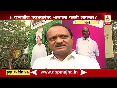 Mumbai | Ajit Pawar On Congress Win & BJP Leaders Incoming in Cong NCP