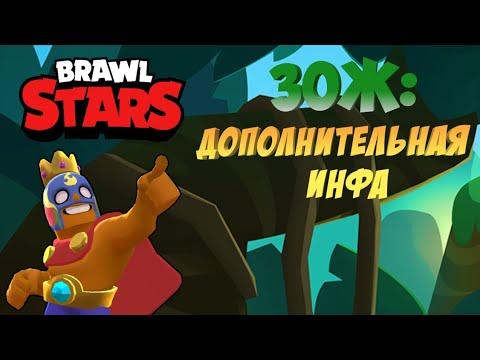 Дополнительная инфа про движение ЗОЖ  - Brawl Stars