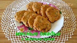 Мясные оладьи с зеленым луком. Meat pancakes with green onions.