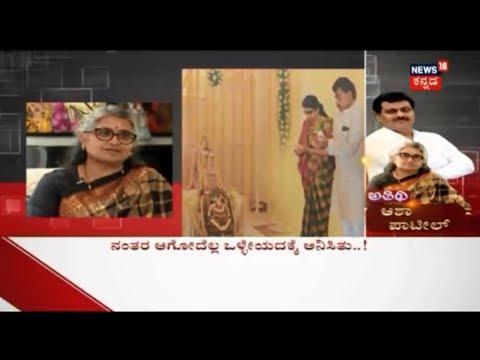 ಅತಿಥಿ With Asha Patil Wife Of Water Resources Minister M B Patil