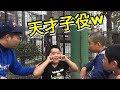 【NG集】ムコウチルドレン最終日‼︎『天才野球少年』たちのNGシーンを一挙公開‼︎
