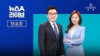 """뉴스A 라이브 (2020. 07. 10) / 박원순 유서 공개 """"죄송"""" · 정부 22번째 부동산 대책 발표"""