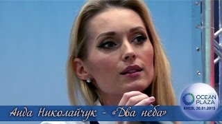 Аида Николайчук Два неба OCEAN PLAZA Киев 30 01 2015