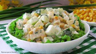 КАК ПРИГОТОВИТЬ вкусный САЛАТ за 10 минут ☆ Легко и Просто ☆ РЕЦЕПТ очень вкусного салата