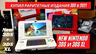Купил Nintendo 3DS/XL В 2021 — Обзор Спустя 10 Лет 🎉 Как 3DS обошла PŠ Vita и PSP?