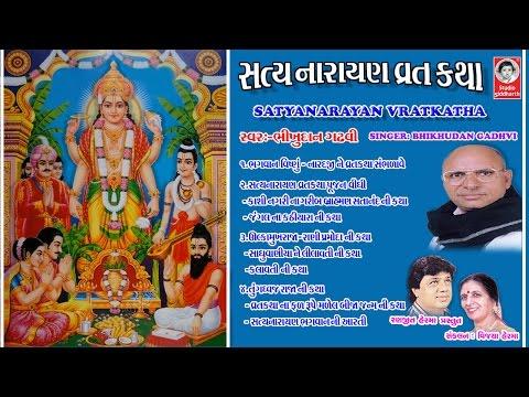 Satya Narayan Katha  || Bhikhudan Gadhvi