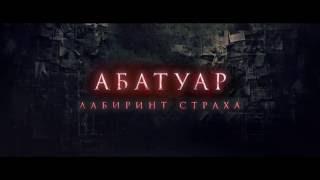 Абатуар  Лабиринт страха - трейлер дублированный 2016