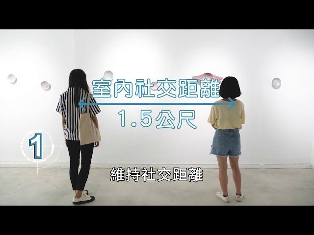防疫新生活 室內休閒篇【行政院防疫宣導影片】