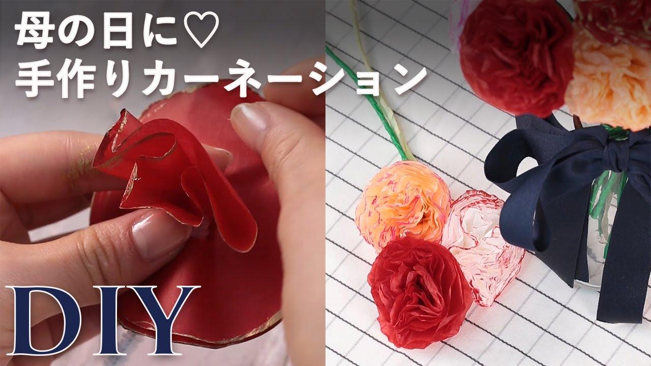 母の日に♡手作りカーネーション C CHANNEL DIY - YouTube