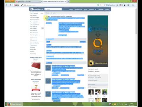 Как перевести с Webmoney на Kiwi без привязки