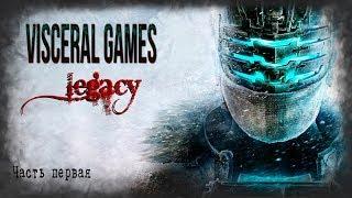 Visceral Games - Наследие Часть 1