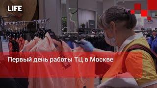 Первый день работы ТЦ в Москве