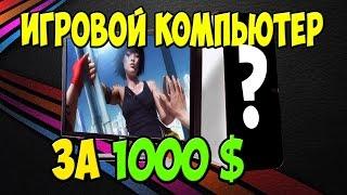 игровой компьютер i5 4590 770 за 1000 или 34000 руб или 14000 грн сентябрь 2014