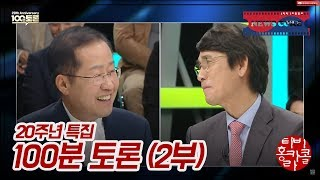 특집 100분토론 2부  (제공:MBC)