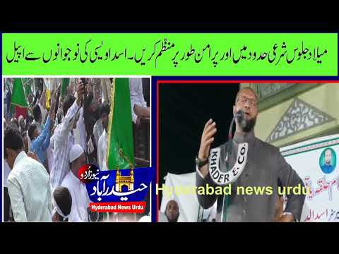 Asad owaisi Appeal   Youths To Celebrate Milad juloos With Discipline