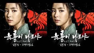 [Single] 그댄가봐요 -  김보경 (Kim Bo Kyung) (SixFlyingDragons/육룡이 나르샤 OST Part.1)