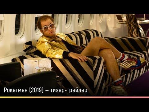 Рокетмен (2019) — русский тизер-трейлер