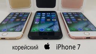 iPhone 7 копия КОРЕЯ лучшая точная 3Gb/32Gb 8 ядер 1 в 1 к оригиналу, купить, обзор(, 2016-11-19T21:09:58.000Z)