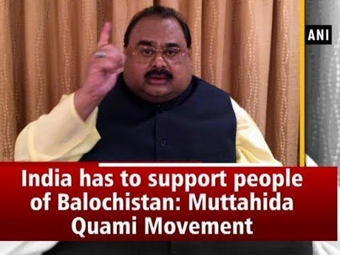 India has to support people of Balochistan: Muttahida Quami Movement - United Kingdom #News