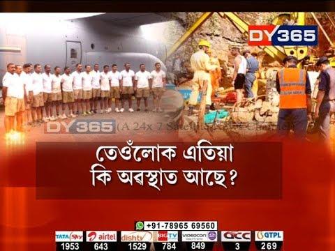 তেওঁলোক এতিয়া কি অৱস্থাত আছে ? Meghalaya Coal Mine Rescue operation