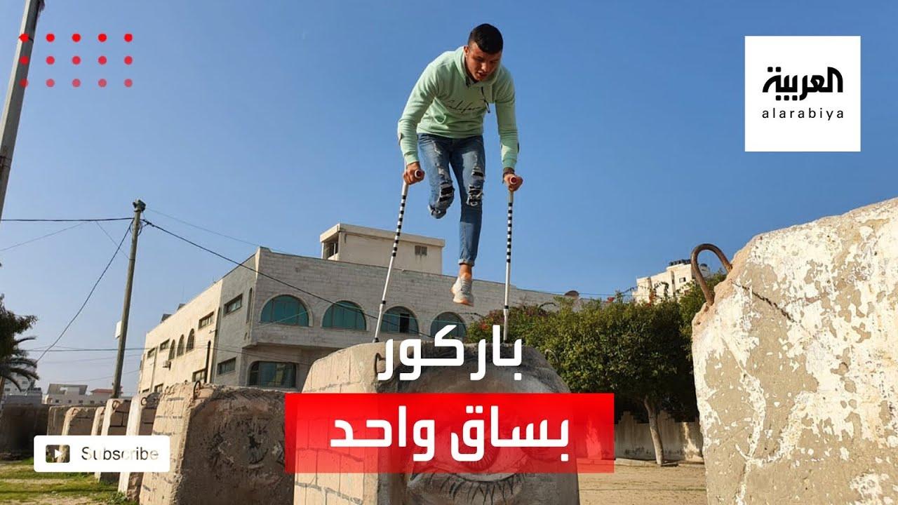 ثنائي فلسطيني يمارسان رياضة خطيرة بساق واحدة  - 09:59-2021 / 1 / 15