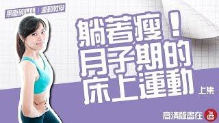 SuperMami超級媽咪│坐月子也能瘦!產後躺著也能做的運動