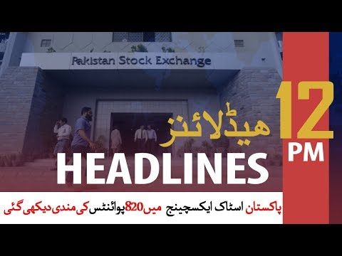 ARY News Headlines | Iran USA stress, International market downturn  | 12 PM | 6 Jan 2020