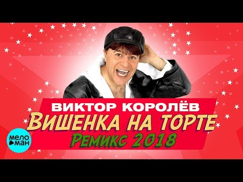 Виктор Королёв - Вишенка на торте Remix