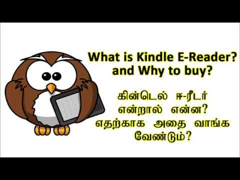 what-is-kindle-reader- -why-should-we-buy-this-reader- -e--book- -கின்டெல்-ஈ-ரீடர்