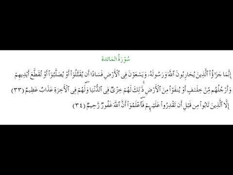 SURAH AL-MAEDA #AYAT 33-34: 7th April 2021