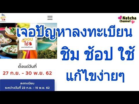 แก้ปัญหาลงทะเบียน ชิมช้อปใช้ รับเงิน 1,000 บาท ง่ายๆ Ep.5 |Natcha Channel