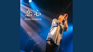 Provided to YouTube by TuneCore Japan 恋心· Akira Akasaka 恋心℗ 201...