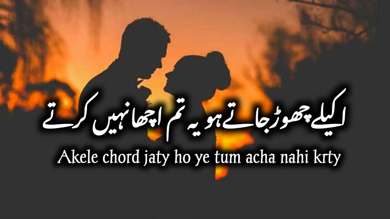 Download Ye Tum Acha Nahe Karty | Very Sad Urdu Poetry Status | Sad Shayari Status