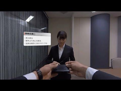 VRでビジネスマナー研修 3つの学習効果で新入社員の実践力を養う 3月19日体験会開催