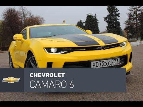 Chevrolet Camaro 6 тест драйв, ОСТОРОЖНО Злая 2 х литрушка.