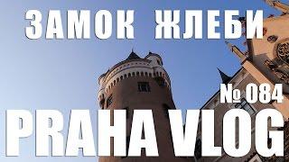 Чехия, Замок Жлеби (Жлебы) на закате дня! Zámek Žleby, Kutná Hora. Praha Vlog 084(В конце рабочего дня, на закате, мы посетим с вами очень интересное местечко Zámek Žleby, много рассказываю,..., 2016-09-15T07:43:48.000Z)