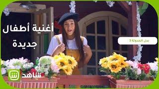 لولي تغني صباح الخير يا شموستنا.. أغنية أطفال جديدة لـ دنيا سمير غانم