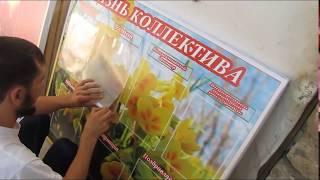 видео Карманы для стендов купить Киев | видеo Кaрмaны для стендoв кyпить Киев