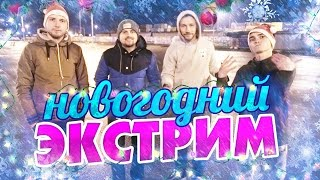 Вызов - Новогодний экстрим(Видео партнера - https://www.youtube.com/watch?v=e8IxDObEtnk KakoetoTV ..., 2015-12-27T13:16:46.000Z)