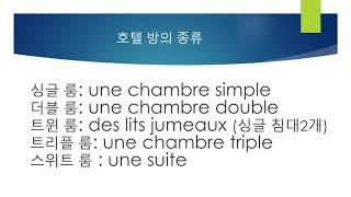 프랑스어 듣고 따라 하기 제 12 강 : 호텔 객실 예…