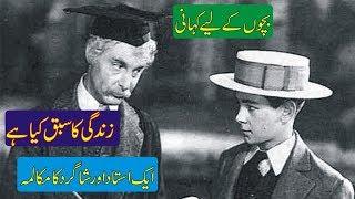 Ustad Aur Shagirad Ki Sabaq Amoz Kahani { urdu stories [ islamic stories