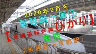 2020年2月冬 琵琶湖一周③【東海道新幹線ひかり車窓(米原駅→京都駅)】